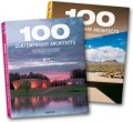 100 Contemporary Architects - TASCHEN's 25th anniversary - Special edition!